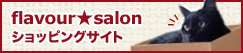 flavour★salon